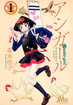Читати мангу Ashi-Girl / Піхотинка